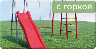 Спорт и отдых, Спортивные комплексы, Cпортивные комплексы для улицы, детские