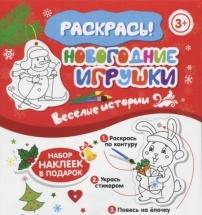 Раскраска с наклейками Феникс Новогодние игрушки. Веселые истории