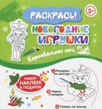 Раскраска с наклейками Феникс Новогодние игрушки. Карнавальная ночь