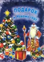 Книжка Феникс Подарок к Новому году
