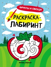 Книжка-раскраска Феникс Фрукты и овощи