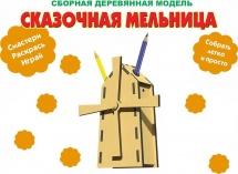 Сборная модель Сказочная мельница