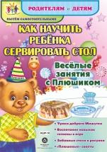 Веселые занятия с Плюшиком: уроки доброго Мишутки Как научить ребенка сервировать стол