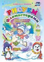 Альбом для рисования чтения и творчества 5-6 лет Зима Рисуем фломастерами
