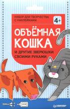 Набор для творчества Объемная кошка и другие зверюшки своими руками с наклейками