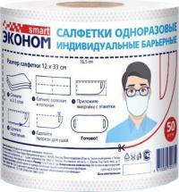 Салфетка-маска одноразовая индивидуальная барьерная Эконом smart 50 штук в рулоне