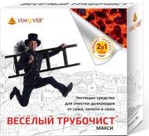 Средство для очистки дымоходов в порошке Веселый трубочист МАКСИ 5х20г