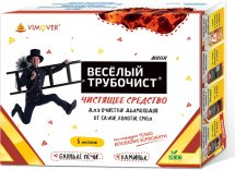 Средство для очистки дымоходов в порошке Веселый трубочист МИНИ 5х4,2г